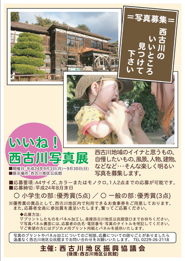 西古川写真展ポスター