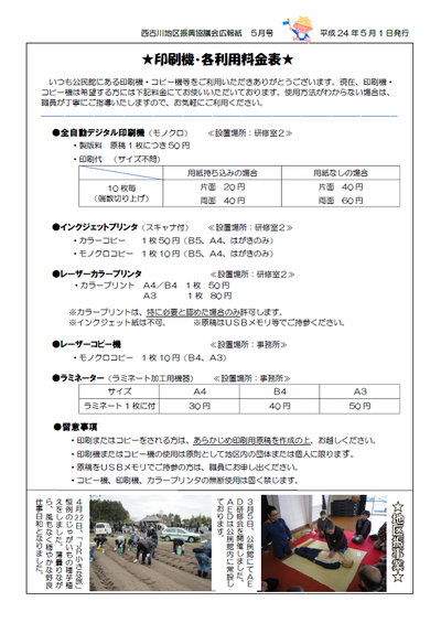 24年5月にしふるかわ公民館通信-3