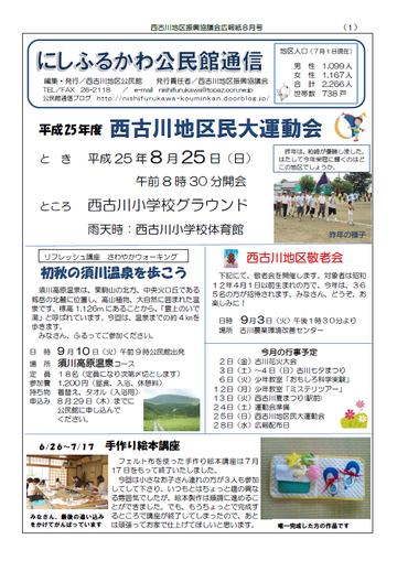 H25年8月にしふるかわ公民館通信-1