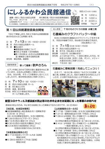 200608西古川公民館通信7月号p1-1