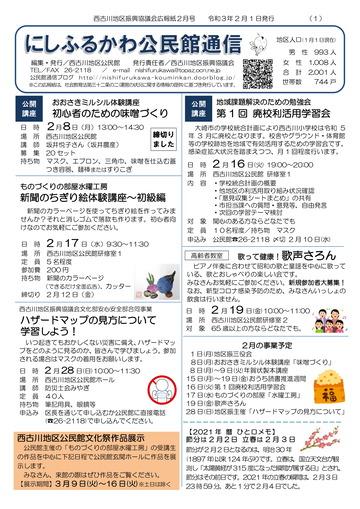 200107西古川公民館通信2月号p1-1