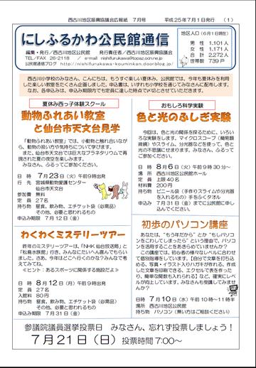 H25年7月にしふるかわ公民館通信-1