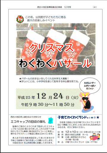 H25年12月にしふるかわ公民館通信-4