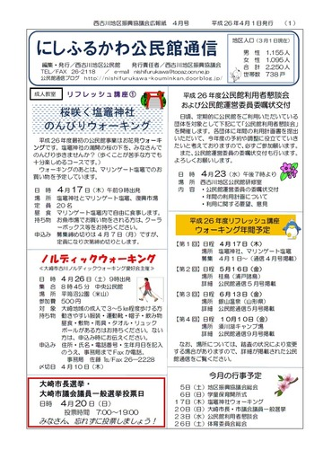 H26年4月にしふるかわ公民館通信-1