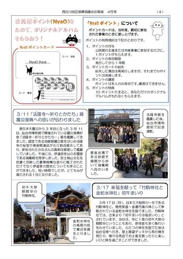 ℍ26年4月にしふるかわ公民館通信-4