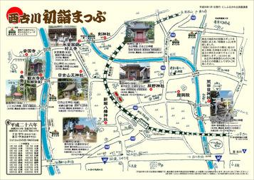 H26西古川初詣マップ