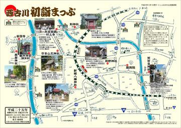 2013西古川初詣マップ