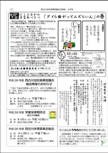 H26年4月にしふるかわ公民館通信-2