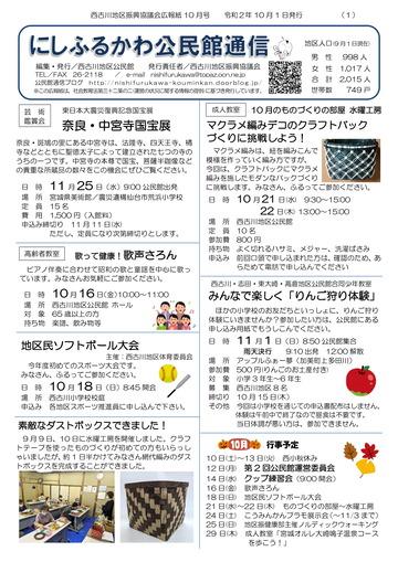 200908西古川公民館通信10月号p1-1