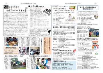 170609西古川公民館通信7月号p2p3-1