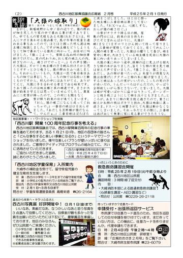 H25年2月にしふるかわ公民館通信-2