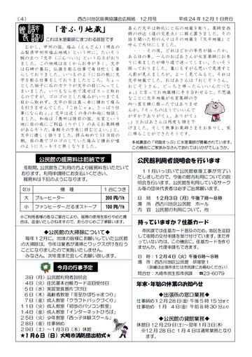 H24年12月にしふるかわ公民館通信-4