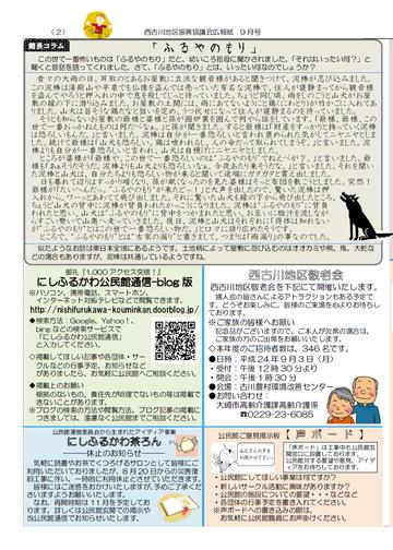 H24年9月にしふるかわ公民館通信-2
