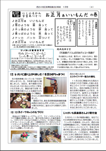 H26年1月にしふるかわ公民館通信-4