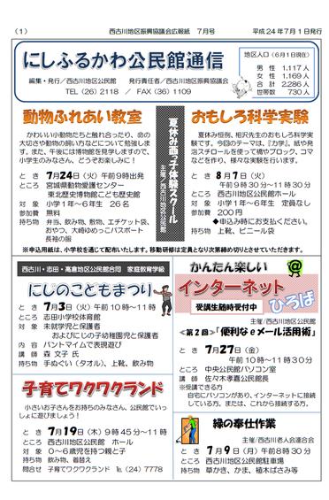 24年7月にしふるかわ公民館通信-1