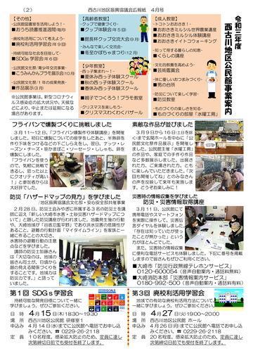 210308西古川公民館通信4月号p2-1