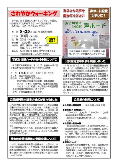 24年5月にしふるかわ公民館通信-4