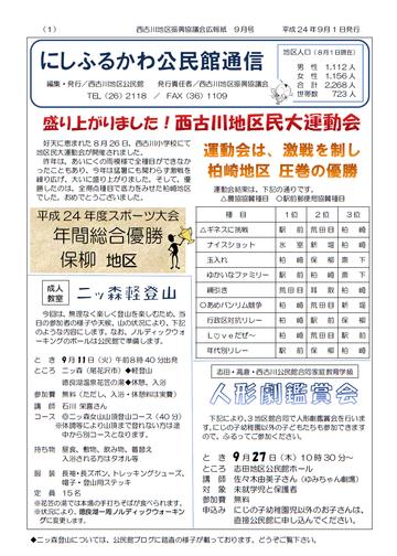 H24年9月にしふるかわ公民館通信-1
