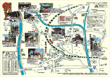 H30西古川初詣マップ