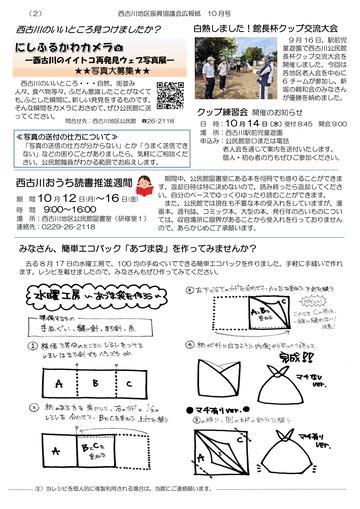 200908西古川公民館通信10月号p2-1
