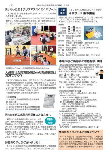 210107西古川公民館通信2月号p2-1