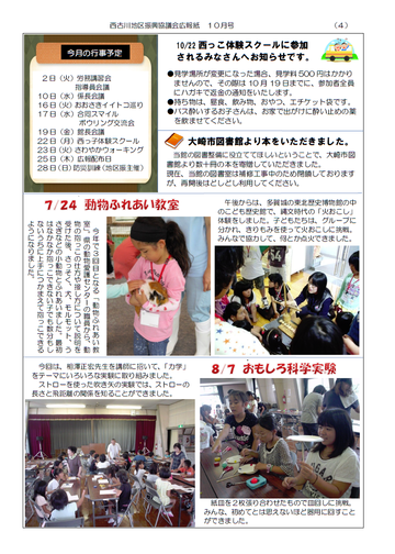 H24年10月にしふるかわ公民館通信-4