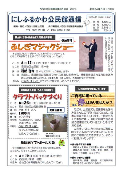 24年6月にしふるかわ公民館通信-1