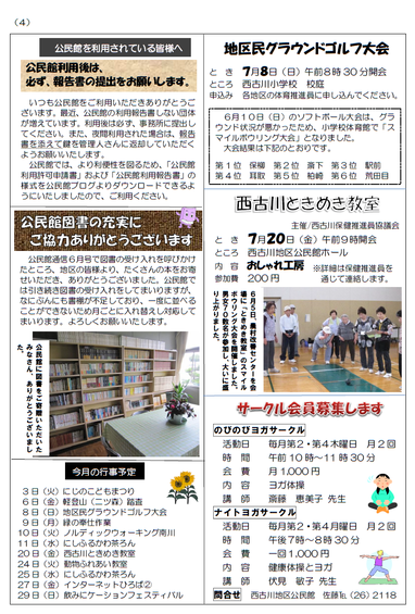24年7月にしふるかわ公民館通信-4