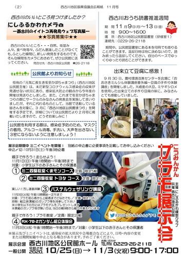 201007西古川公民館通信11月号p2-1