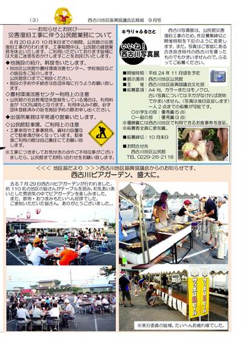 H24年9月にしふるかわ公民館通信-3