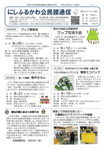 200706西古川公民館通信8月号p1-1