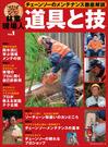 ISBN978-4-88138-225-7