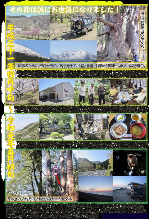 2019年春お礼状-[2]