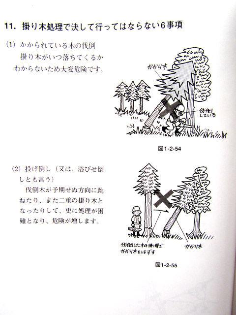 4kakarigi-text2