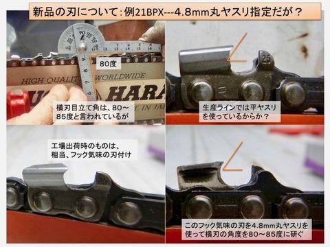 新品の21BPXの刃はフック気味 (1)