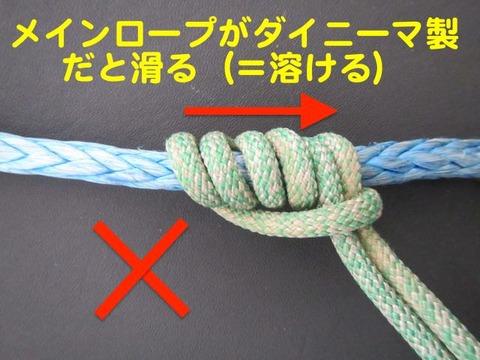 ダイニーマロープは溶ける