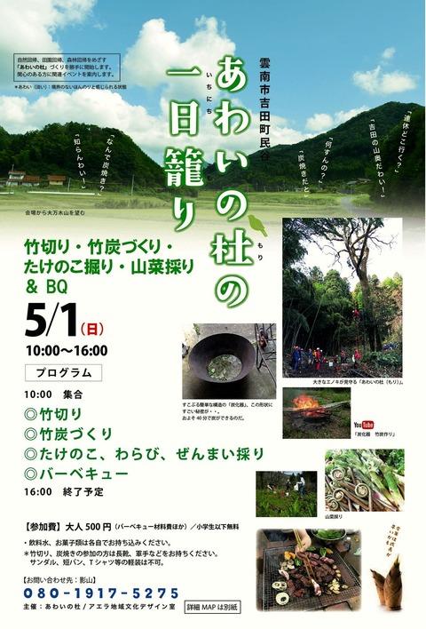 山菜ツアー2016L