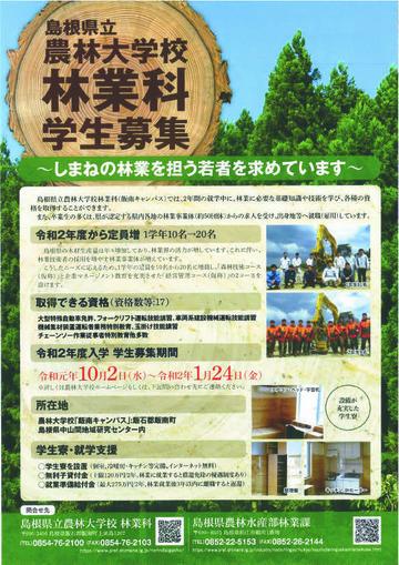島根県立農林大学校林業科 (2)