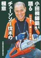 ISBN978-4-88138-286-8