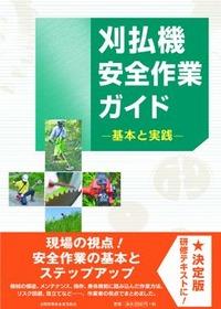 ISBN978-4-88138-254-7