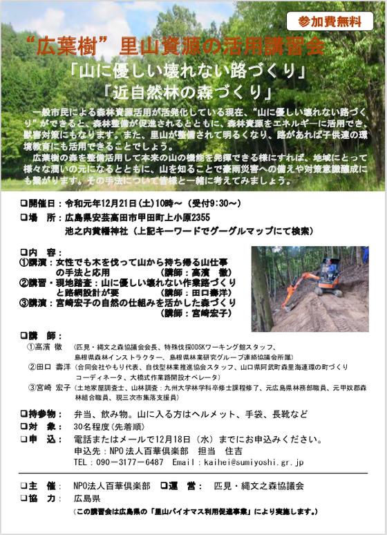 """""""広葉樹""""里山資源の活用講習会"""
