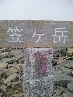 笠ケ岳山頂