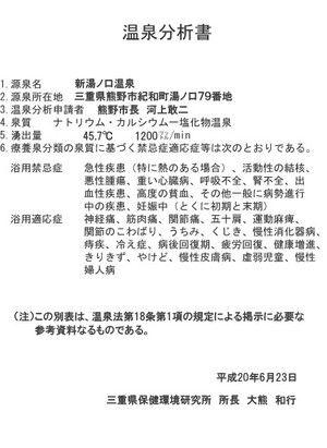 Seibunhyo_3