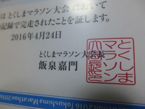 P1170619
