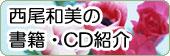 西尾和美の書籍・CD紹介