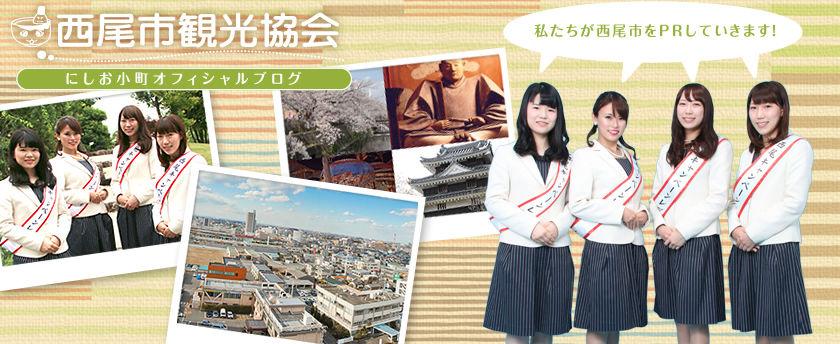 にしお小町オフィシャルブログ