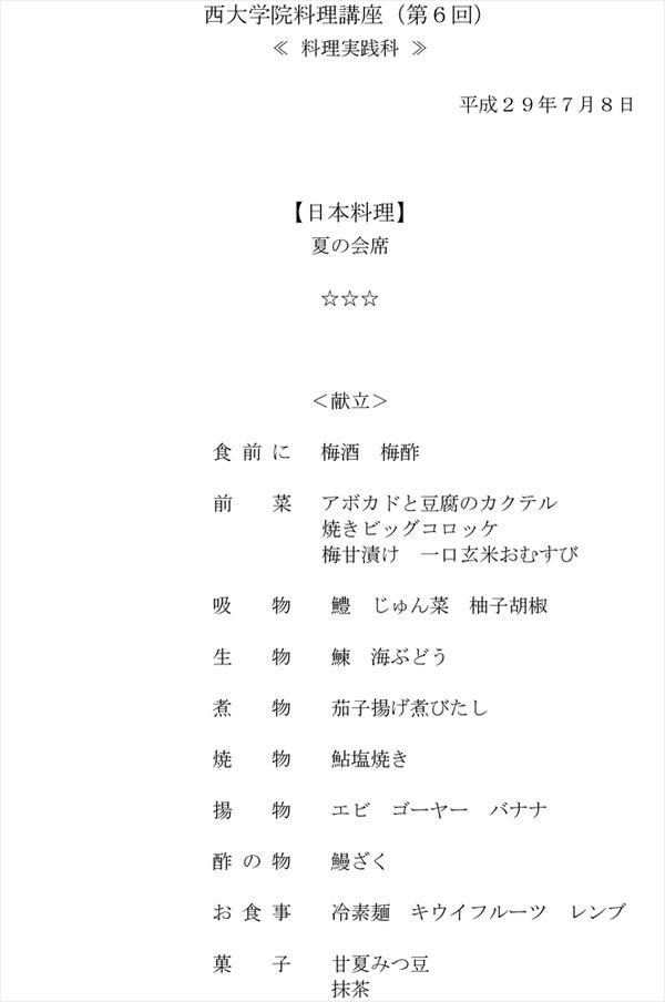 08料理実践科_R