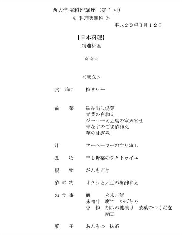 menu20170812_R