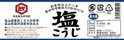 塩こうじ(ペットボトルラベル)