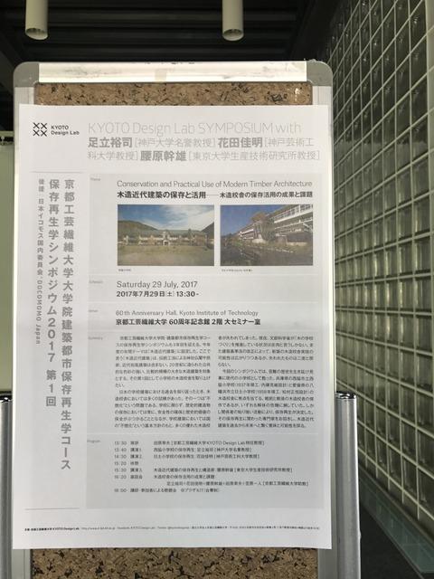 京都工芸繊維大での木造校舎保存活用シンポジウムに参加